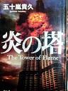 【ブックレビュー】炎の塔(著:五十嵐貴久)