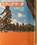 【ブックレビュー】スティグマータ(著:近藤 史恵)