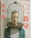 【ブックレビュー】101教室(著:似鳥 鶏)