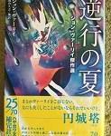 【ブックレビュー】逆行の夏(著:ジョン・ヴァーリイ)