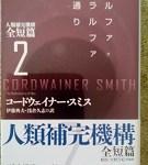 【ブックレビュー】アルファ・ラルファ大通り (人類補完機構全短篇2)(著:コードウェイナー・スミス)