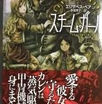 【ブックレビュー】スチーム・ガール(著:エリザベス・ベア)