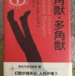 【ブックレビュー】一角獣・多角獣(著:シオドア・スタージョン)