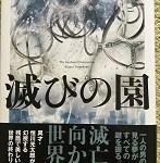 【ブックレビュー】滅びの園(著:恒川 光太郎)