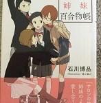 【ブックレビュー】四人制姉妹百合物帳(著:石川 博品)