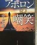 【ブックレビュー】アポロンの嘲笑(著:中山 七里)