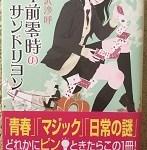 【ブックレビュー】午前零時のサンドリヨン(著:相沢 沙呼)