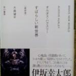 【ブックレビュー】すばらしい新世界[新訳版](著:オルダス・ハクスリー)