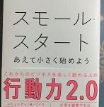 【ブックレビュー】スモール・スタート あえて小さく始めよう(著:水代 優)