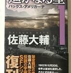 【ブックレビュー】遙かなる星1 パックス・アメリカーナ(著:佐藤 大輔)