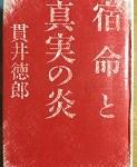 【ブックレビュー】宿命と真実の炎(著:貫井 徳郎)