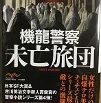 【ブックレビュー】機龍警察 未亡旅団(著:月村 了衛)