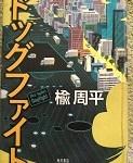 【ブックレビュー】ドッグファイト(著:楡 周平)