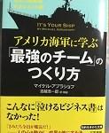 【ブックレビュー】アメリカ海軍に学ぶ「最強のチーム」のつくり方(著:マイケル アブラショフ)