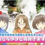 【作品紹介】温泉アイドルストーリー!?東京テルマエ学園!