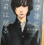【ブックレビュー】放課後に死者は戻る(著:秋吉 理香子)