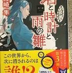 【ブックレビュー】君と時計と雨の雛 第三幕(著:綾崎 隼)