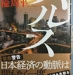 【ブックレビュー】バルス(著:楡周平)