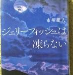 【ブックレビュー】ジェリーフィッシュは凍らない(著:市川 憂人)