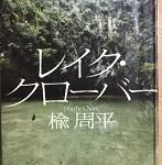 【ブックレビュー】レイク・クローバー(著:楡 周平)