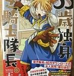漫画『33歳独身女騎士隊長。』の魅力