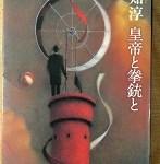 【ブックレビュー】皇帝と拳銃と(著:倉知淳)