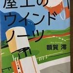 【ブックレビュー】屋上のウインドノーツ(著:額賀澪)