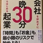 【ブックレビュー】会社を辞めずに朝晩30分からはじめる起業(新井一)