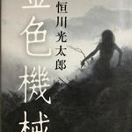 【ブックレビュー】金色機械(著:恒川光太郎)