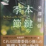 【ブックレビュー】本と鍵の季節(著:米澤 穂信)