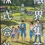 【ブックレビュー】限界集落株式会社(著:黒野 伸一)