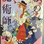 【ブックレビュー】紙の魔術師(チャーリー・N・ホームバーグ)