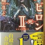【ブックレビュー】バビロン 2 ―死― (著:野崎まど)