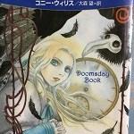 【ブックレビュー】ドゥームズデイ・ブック(上)(著:コニー・ウィリス)