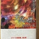 【ブックレビュー】天冥の標X 青葉よ、豊かなれ PART2 (著:小川一水)