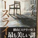 【ブックレビュー】ノースライト(著:横山秀夫)