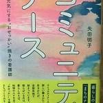 """【ブックレビュー】コミュニティナース ―まちを元気にする""""おせっかい""""焼きの看護師(矢田明子)"""