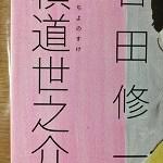 【ブックレビュー】横道世之介(著:吉田修一)