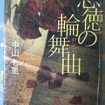 【ブックレビュー】悪徳の輪舞曲(著:中山七里)