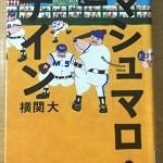 【ブックレビュー】マシュマロ・ナイン(著:横関大)