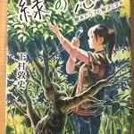 【ブックレビュー】緑の窓口 樹木トラブル解決します(著:下村敦史)