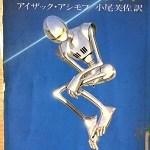 【ブックレビュー】われはロボット(著:アイザック・アシモフ)