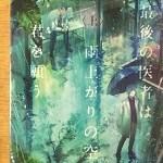 【ブックレビュー】最後の医者は雨上がりの空に君を願う(上) (著:二宮敦人)