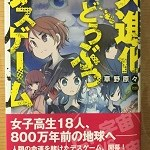 【ブックレビュー】大進化どうぶつデスゲーム(著:草野原々)