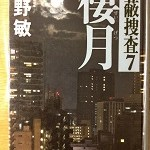 【ブックレビュー】棲月: 隠蔽捜査7(著:今野敏)