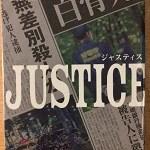 【ブックレビュー】JUSTICE(著:大門剛明)