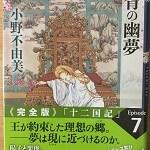 【ブックレビュー】華胥の幽夢(著:小野不由美)