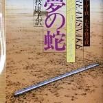 【ブックレビュー】夢の蛇(著:ヴォンダ・N・マッキンタイア)