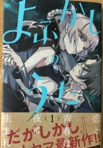 コトヤマ氏の漫画『よふかしのうた』1巻の感想。吸血鬼少女とのボーイ・ミーツ・ガールで先が楽しみ!