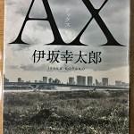 【ブックレビュー】AX(著:伊坂幸太郎)